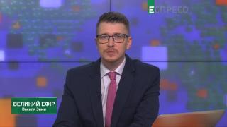 Большой эфир Василия Зимы | 13 марта