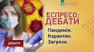 Пандемія коронавірусу та що підпісала українська сторона у Мінську | Еспресо: Дебати