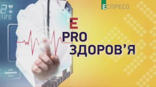 Як захиститися від коронавірусу | Pro здоров'я