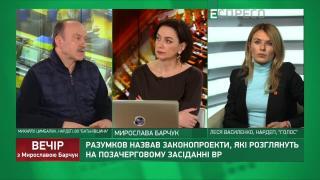 Вечір з Мирославою Барчук | 16 березня | Частина 2