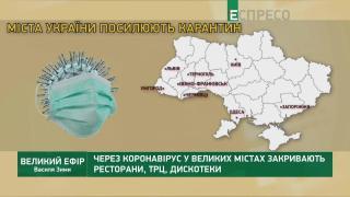 Большой эфир Василия Зимы | 16 марта