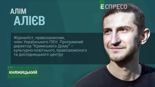 Журналист, правозащитник и программный директор Крымского дома Алим Алиев | Княжицкий
