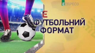 Футбольный формат | 20 марта