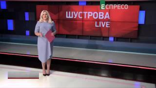 Программа ШУСТРОВА LIVE | 21 марта