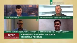Вечер с Егором Чечериндой | 24 марта | Часть 3