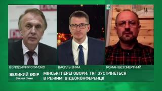 Власть должна кардинально поменять тактику и стратегию украинской делегации в Минске, - Бессмертный