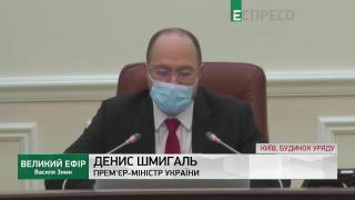Большой эфир Василия Зимы | 25 марта