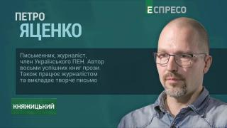 Петр Яценко о современной украинской литературе | Княжицкий