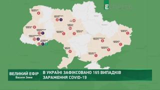 Большой эфир Василия Зимы | 26 марта