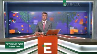 Большой эфир Василия Зимы | 27 марта