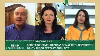 Депутати Слуги народу вимагають перевірити факти щодо брата голови ОПУ
