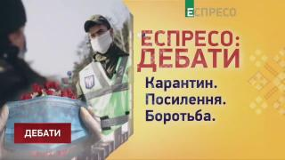 Карантин в Україні посилено, ризики для економіки | Еспресо: Дебати