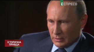 Путин не внес никаких новаций в стратегии правления Россией | Историческая правда