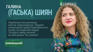 Гаська Шиян о своем романе За спиной | Княжицкий