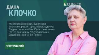Искусствовед и переводчик Диана Клочко | Княжицкий