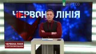 Справа Чорновол, обмін полоненими, зміни до бюджету | Червона лінія