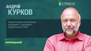 Президент Украинского ПЕН Андрей Курков об уникальности и деятельность организации | Княжицкий