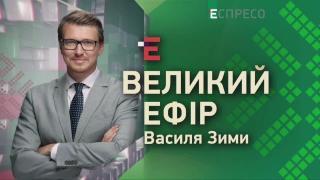 Большой эфир Василия Зимы | 24 апреля