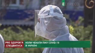 Коли чекати піку COVID-19 в Україні | PRO здоров'я