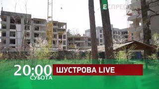 Скандальное строительство в Пуще-Водице || Анонс программы ШУСТРОВА LIVE 2 мая