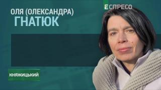 Писательница и исследовательница Оля Гнатюк | Княжицкий