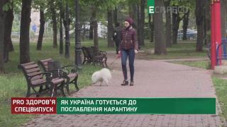 Як Україна готується до послаблення карантину | Pro здоров'я