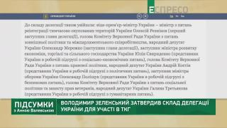Делегації України для участі в ТКГ та медична реформа | Підсумки з Анною Валевською