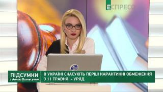 Зарплата медиків, місцеві вибори та Мінський процес  | Підсумки з Анною Валевською