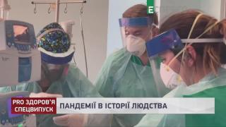 Пандемії в історії людства | PRO здоров'я