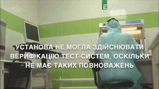 Украинские ПЦР-тесты будут поставляться в лаборатории несмотря на претензии ЦОС || ШУСТРОВА LIVE