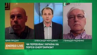 Находится ли Украина на пороге энергокризиса?