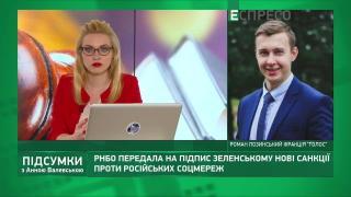 Заборона соцмереж РФ, Антиколомойський закон та безробіття | Підсумки з Анною Валевською