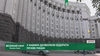 Большой эфир Василия Зимы | 14 мая