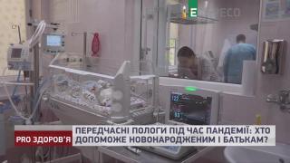 Передчасні пологи під час пандемії | PRO здоров'я