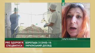 Боротьба з COVID-19: Український та закордонний досвід | PRO здоров'я