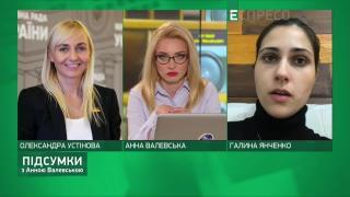 Подвійне громадянство, інтерв'ю з Поклонською та Гіркіним | Підсумки з Анною Валевською
