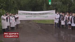 Психіатрія по-українськи: залишити не можна реформувати | PRO здоров'я