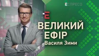Большой эфир Василия Зимы | 22 мая