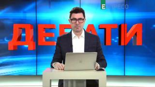 Год Зеленского, мечты Зе о втором сроке, игра против Байдена | эспрессо Дебаты