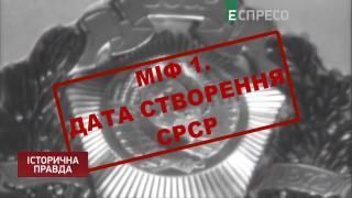 Топ-5 мифов об СССР | Историческая правда