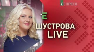 ШУСТРОВА LIVE | 23 мая