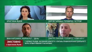 Змістовно з Христиною Яцків | 27 травня | Частина 2