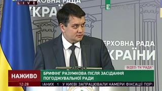 Разумков заявив про необхідність змін у законі про мову