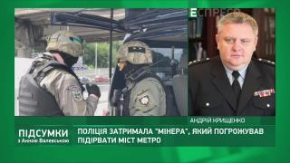 Минирование моста Метро, отставка Авакова и правительства Шмигаля   Итоги с Анной Валевской