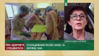 Ускладнення після COVID-19, досвід США | PRO здоров'я