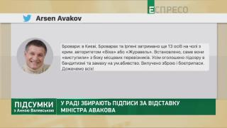 Отставка Авакова, децентрализация и изменения в КУ   Итоги с Анной Валевской