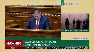 Аваков в Раді розповів про зміни в роботі поліції після подій у Кагарлику