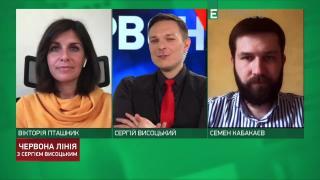 Поїздка Єрмака в Берлін, скасування закону про амністію учасників Майдану | Червона лінія