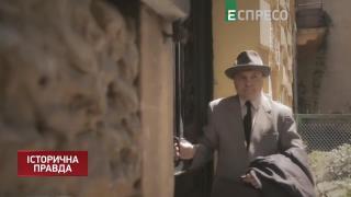Шпионские страсти | Историческая правда