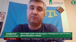 Горинь ішов до мети, якою була не просто вільна, а ще й демократична Україна, -  історик Вахтанг Кіпіані